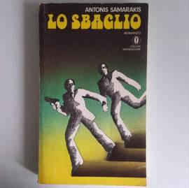 Lo Sbaglio - Antonis Samarakis - Oscar Mondadori - 1975