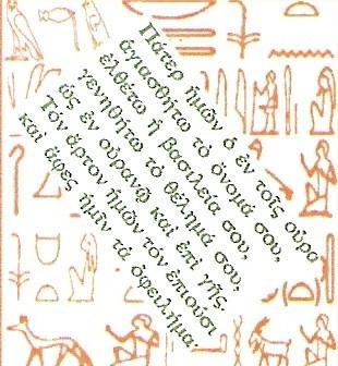 Traduzione di vecchi diari e posta bellica