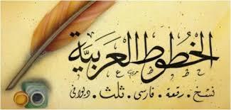 Impara l'arabo facilmente su Skype